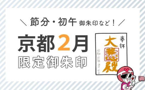 京都2月限定御朱印(節分・初午御朱印など)