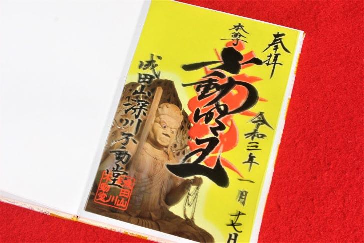 深川不動堂の月替りの御朱印(1月)