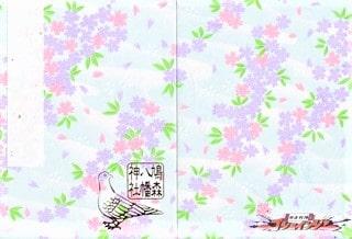 鳩森八幡神社(渋谷区)の御朱印帳