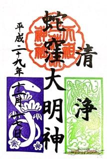 蛇窪神社(品川区)の御朱印