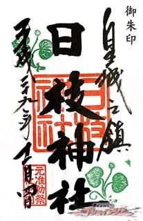日枝神社の御朱印(千代田区)