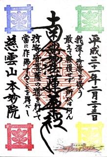 本妙院の御首題(台東区)