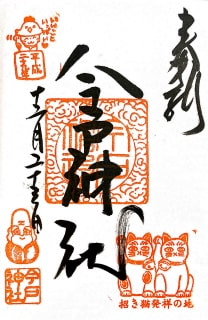 今戸神社の御朱印(浅草)