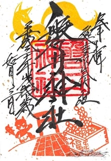 磐井神社の御朱印(大田区)