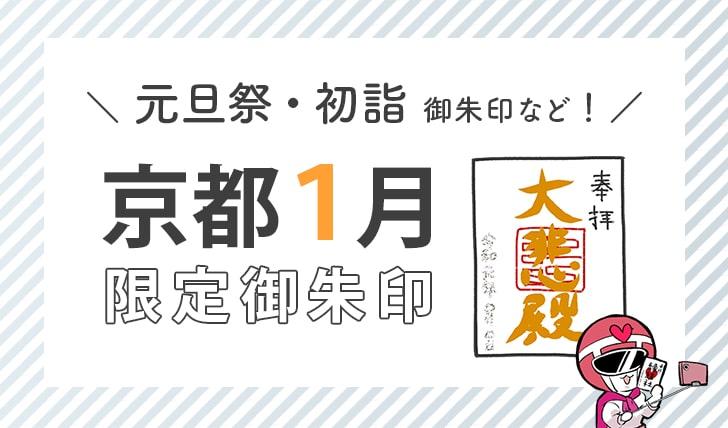 京都1月限定御朱印(元旦祭・初詣御朱印など)
