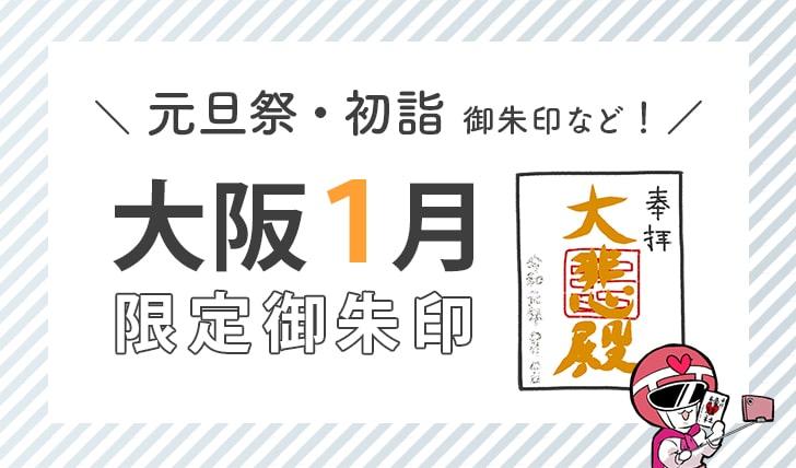 大阪1月限定御朱印(元旦祭・初詣御朱印など)