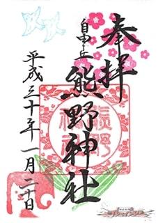 自由が丘熊野神社(大田区)の御朱印