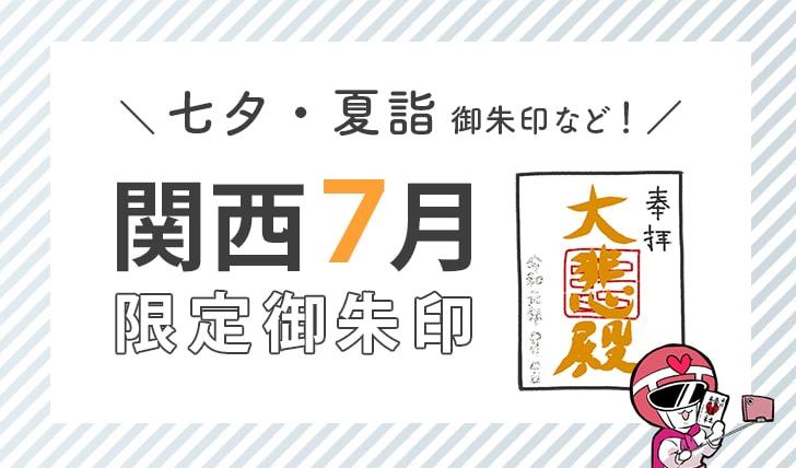 関西7月限定御朱印(七夕・夏詣御朱印など)