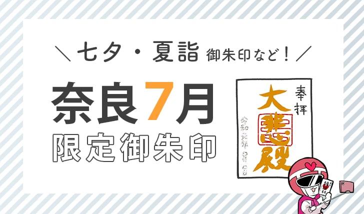 奈良7月限定御朱印(七夕・夏詣御朱印など)