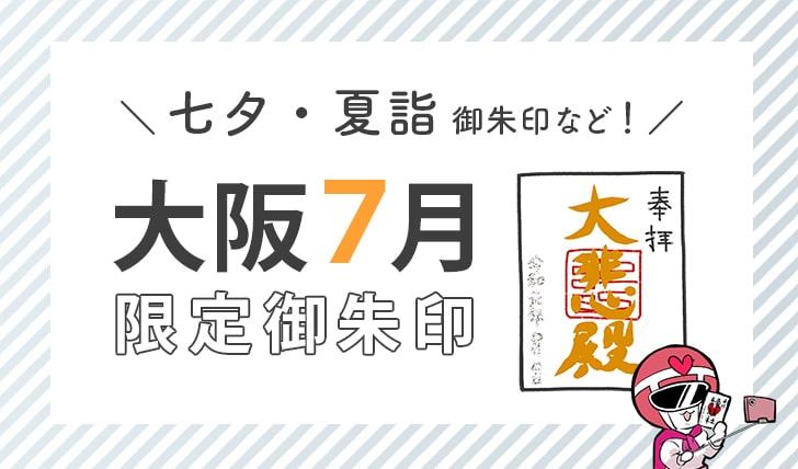 大阪7月限定御朱印(七夕・夏詣御朱印など)