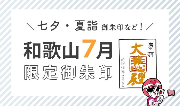 和歌山7月限定御朱印(七夕・夏詣御朱印など)