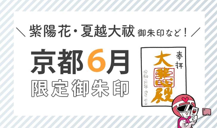 京都6月限定御朱印(紫陽花・夏越大祓御朱印など)