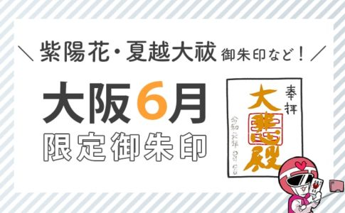 大阪6月限定御朱印(紫陽花・夏越大祓御朱印など)