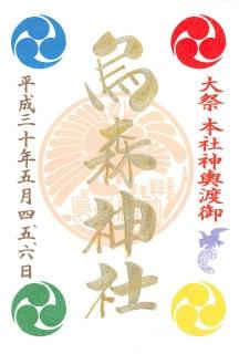 烏森神社「例大祭」の御朱印