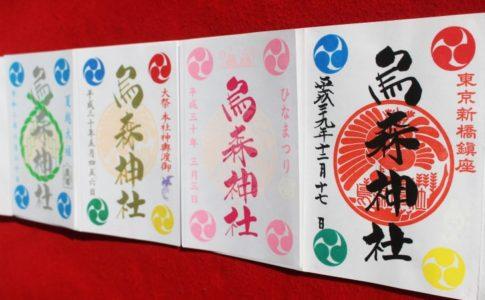 烏森神社(東京)の御朱印一覧