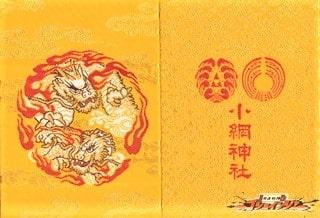 小網神社の御朱印帳(中央区)