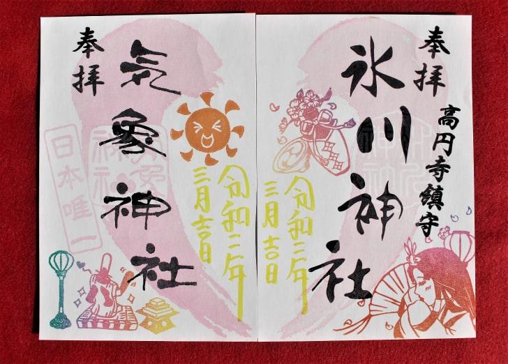 高円寺氷川神社・気象神社の御朱印(2020年3月)