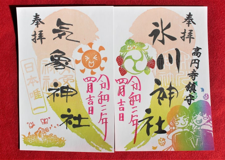 高円寺氷川神社・気象神社の御朱印(2020年4月)