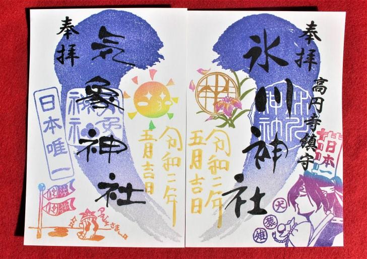 高円寺氷川神社・気象神社の御朱印(2020年5月)