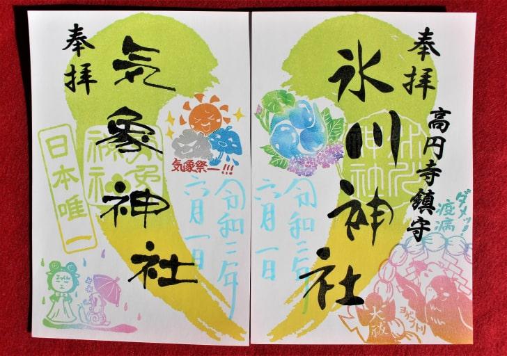 高円寺氷川神社・気象神社の御朱印(2020年6月)