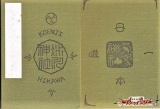 高円寺氷川神社の御朱印帳(杉並区)