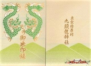 九頭龍神社の御朱印帳(檜原村)