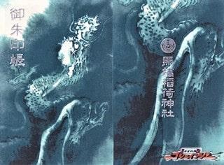 馬橋稲荷神社(杉並区)の御朱印帳