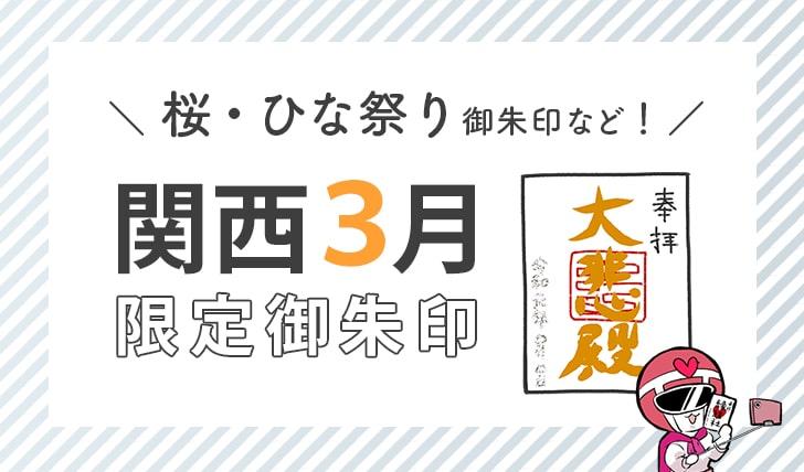 関西3月限定御朱印(桜・ひな祭り御朱印など)