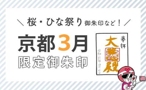 京都3月限定御朱印(桜・ひな祭り御朱印など)