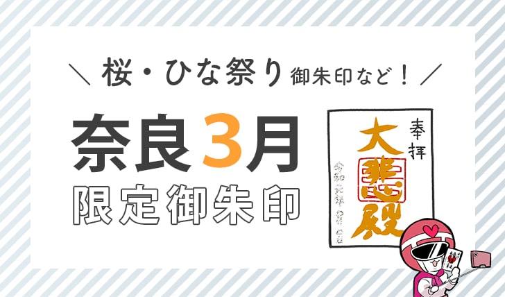 奈良3月限定御朱印(桜・ひな祭り御朱印など)