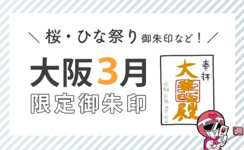 大阪3月限定御朱印(桜・ひな祭り御朱印など)