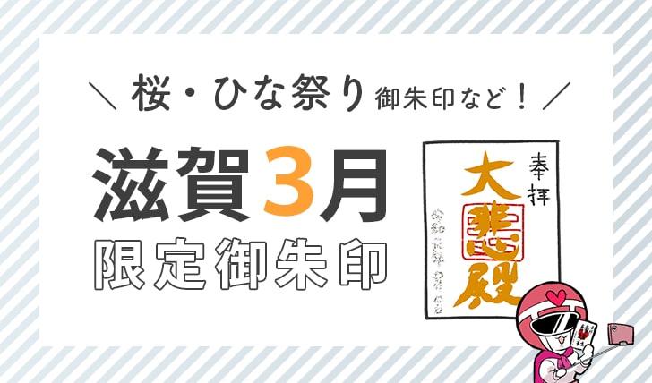 東京滋賀3月限定御朱印(桜・ひな祭り御朱印など)