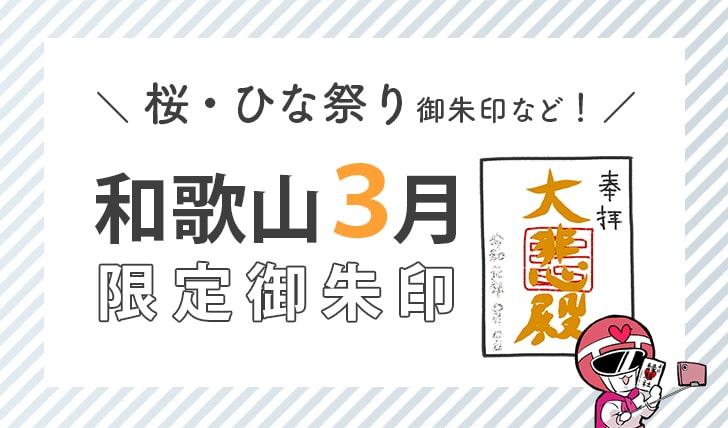 東京和歌山3月限定御朱印(桜・ひな祭り御朱印など)