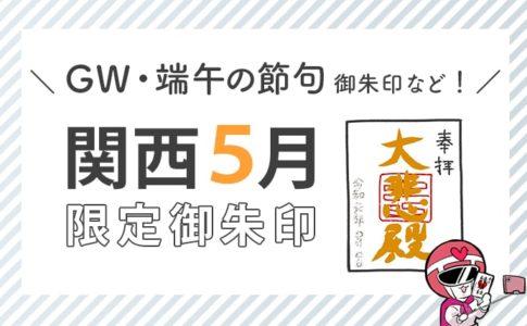 関西5月限定御朱印(GW・端午の節句御朱印など)