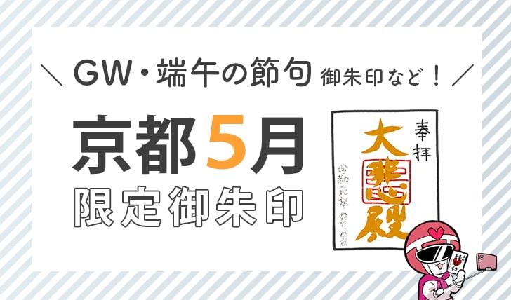 京都5月限定御朱印(GW・端午の節句御朱印など)