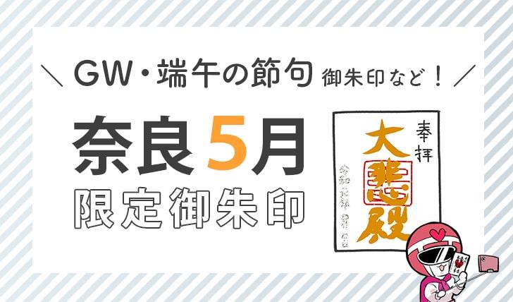 奈良5月限定御朱印(GW・端午の節句御朱印など)
