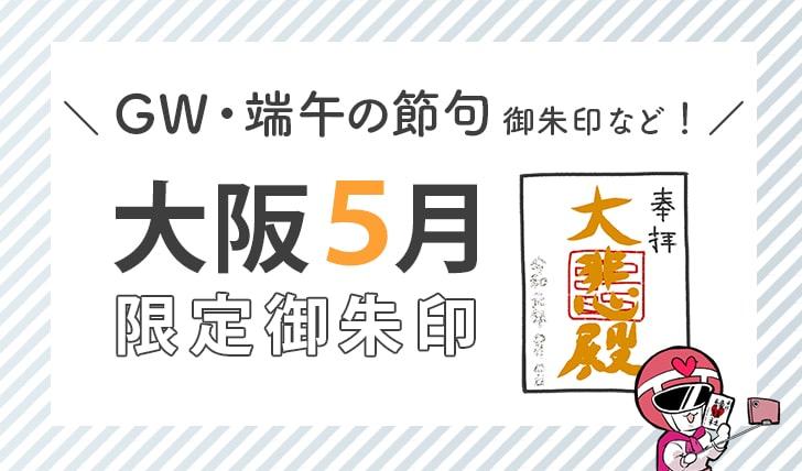 大阪5月限定御朱印(GW・端午の節句御朱印など)