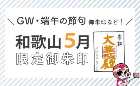 和歌山5月限定御朱印(GW・端午の節句御朱印など)