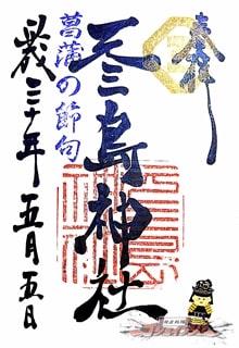元三島神社の御朱印(台東区)