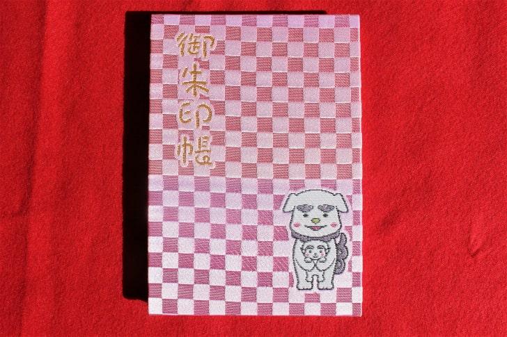 七社神社のオリジナル御朱印帳