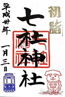七社神社の御朱印(北区)