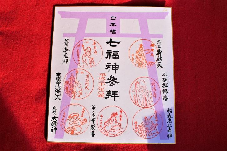 日本橋七福神(恵比寿)の色紙