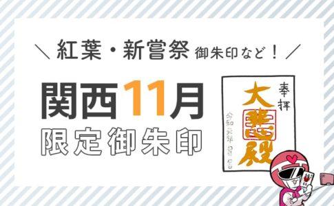 関西11月限定御朱印(紅葉・新嘗祭御朱印など)