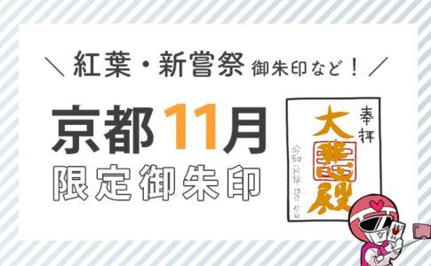 京都11月限定御朱印(紅葉・新嘗祭御朱印など)