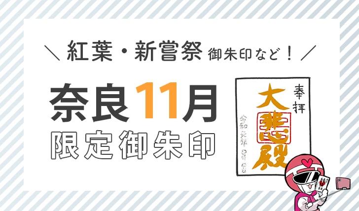 奈良11月限定御朱印(紅葉・新嘗祭御朱印など)