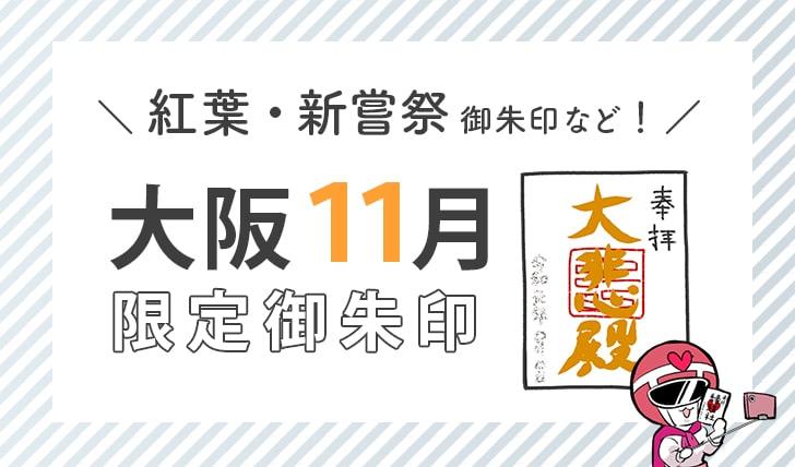 大阪11月限定御朱印(紅葉・新嘗祭御朱印など)