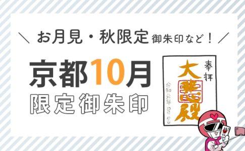 京都10月限定御朱印(お月見・秋限定御朱印など)
