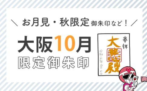 大阪10月限定御朱印(お月見・秋限定御朱印など)