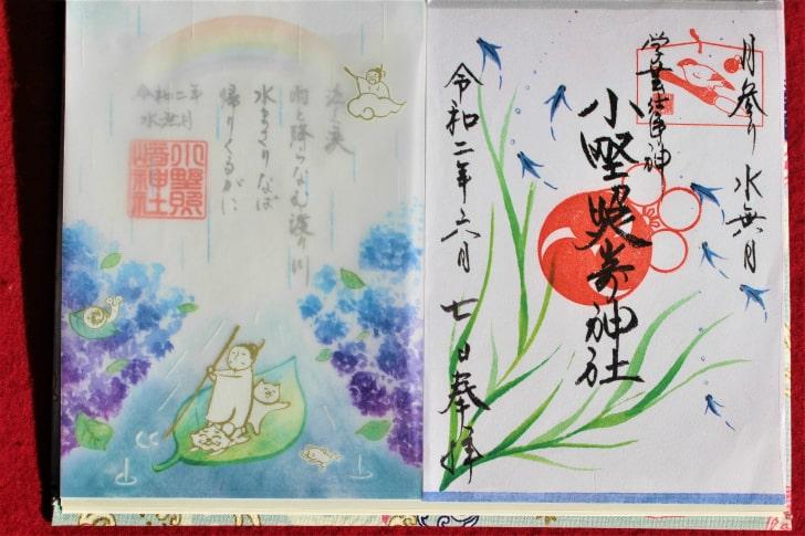 小野照崎神社の月替り御朱印