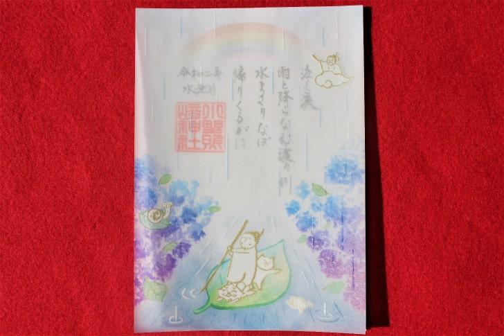 小野照崎神社 月参りの御朱印(透かし版)